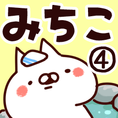 【みちこ】専用4