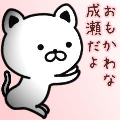 成瀬さん専用面白可愛い名前スタンプ