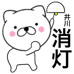 【井川】が使う主婦が作ったデカ文字ネコ3