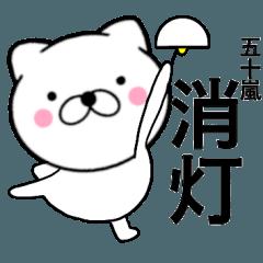 【五十嵐】が使う主婦が作ったデカ文字ネコ