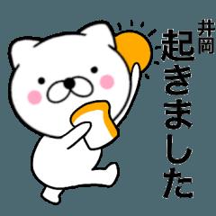 【井岡】が使う主婦が作ったデカ文字ネコ