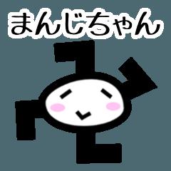 卍まんじ卍ちゃん[よく使う流行の若者言葉]