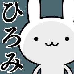 無難に使う☆ひろみ☆ウサギ