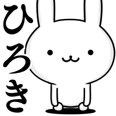 無難に使う☆ひろき☆ウサギ