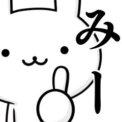 無難に使う☆みーちゃん☆ウサギ