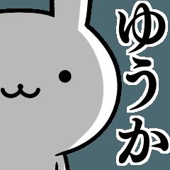無難に使う☆ゆうか☆ウサギ