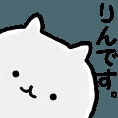 ◆◇ りん ◇◆ 専用の名前スタンプ
