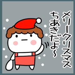 「ちあき」正月&クリスマス@名前スタンプ