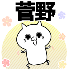 菅野の元気な敬語入り名前スタンプ(40個入)