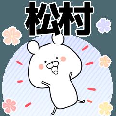 松村の元気な敬語入り名前スタンプ(40個入)