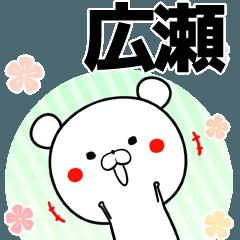 広瀬の元気な敬語入り名前スタンプ(40個入)