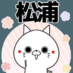 松浦の元気な敬語入り名前スタンプ(40個入)