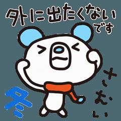 よわきな子ぐま4(冬編)