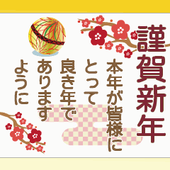 [LINEスタンプ] 毎年使える大人の年賀状 (1)