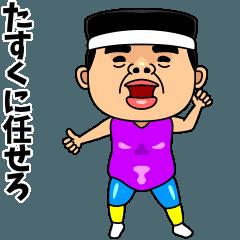 ダンシング★たすく★ 名前スタンプ