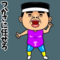 ダンシング★つかさ★ 名前スタンプ.