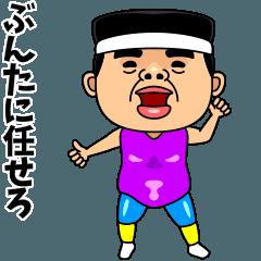 ダンシング★ぶんた★ 名前スタンプ