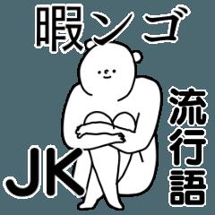 JK語のシュールセット【若者・流行語】