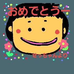 せっちゃん 名前 シリーズ