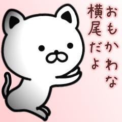 横尾さん専用面白可愛い名前スタンプ