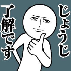 [LINEスタンプ] じょうじの真顔の名前スタンプ (1)