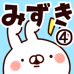 【みずき】専用4