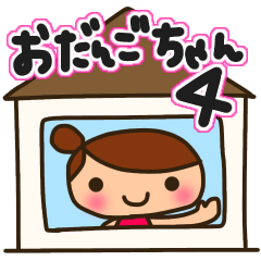 ☆おだんごちゃん 4☆待ち合わせ&連絡編