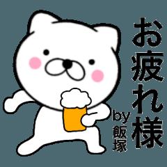 【飯塚】が使う主婦が作ったデカ文字ネコ1
