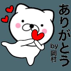 【岡村】が使う主婦が作ったデカ文字ネコ