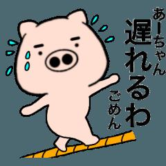 【あーちゃん】が使う 関西弁ブタ