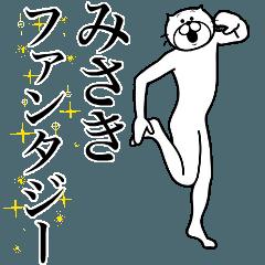 超スムーズ!みさき専用スタンプ!