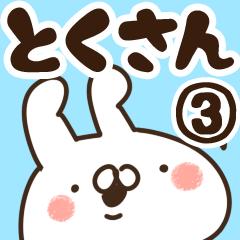 【とくさん】専用3
