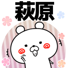 萩原の元気な敬語入り名前スタンプ(40個入)