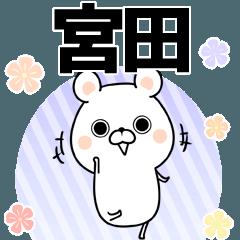 宮田の元気な敬語入り名前スタンプ(40個入)