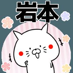 岩本の元気な敬語入り名前スタンプ(40個入)