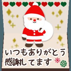 動く☆感謝を添えた大人のクリスマスカード