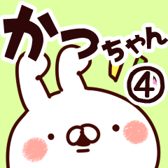 【かっちゃん】専用4