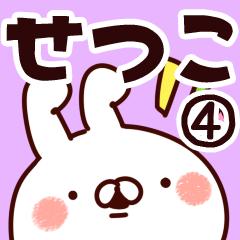 【せつこ】専用4