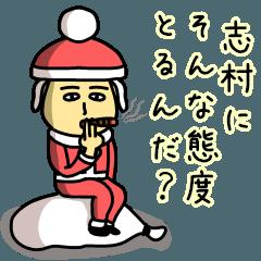 志村サンタのクリスマス用名前スタンプ