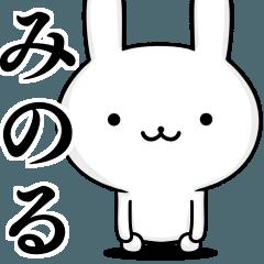 無難に使う☆みのる☆ウサギ
