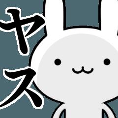 無難に使う☆やす☆ヤス☆ウサギ