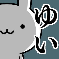 無難に使う☆ゆい☆ウサギ