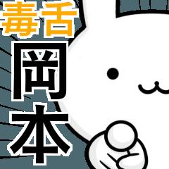 無難に毒舌?岡本さん☆ウサギ