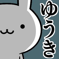無難に使う☆ゆうき☆ウサギ