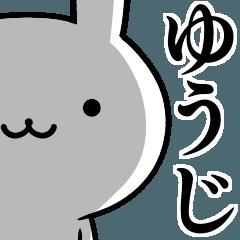 無難に使う☆ゆうじ☆ウサギ