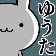 無難に使う☆ゆうた☆ウサギ