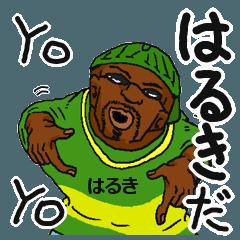 【はるき】専用名前スタンプだYO!