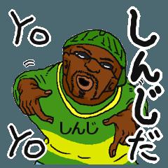 【しんじ】専用名前スタンプだYO!