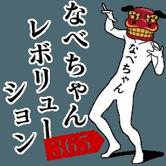 なべちゃんレボリューション365