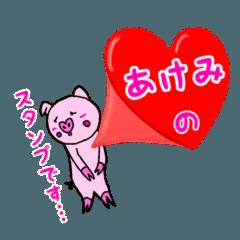 「あけみ」用お名前☆ラブタのスタンプ
